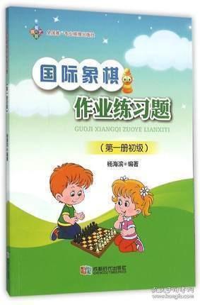 国际象棋作业练习题(第一册初级)