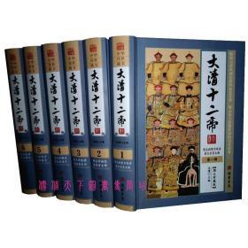 正版大清十二帝精装全6册清朝十二帝皇帝全传人物传记白话文线装书局