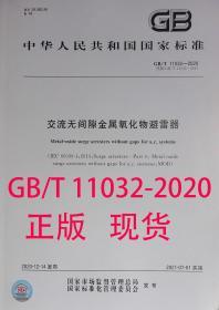 正版现货 GB/T 11032-2020 交流无间隙金属氧化物避雷器