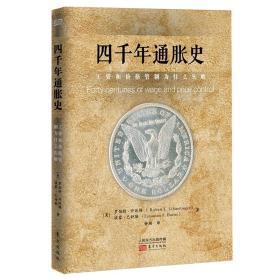 四千年通胀史:工资和价格管制为什么失败/四千年的历史揭秘通胀的秘密就业利息和货币通论货币银行学金融学
