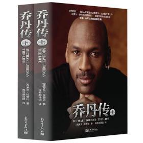 乔丹传(上下册)体育明星人物乔丹传记那些年我们一起追的NBA球星一技封神篮球巨星迈克尔乔丹与他的时代书籍