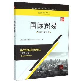 国际贸易(英文版第17版高等学校经济管理类双语教学课程用