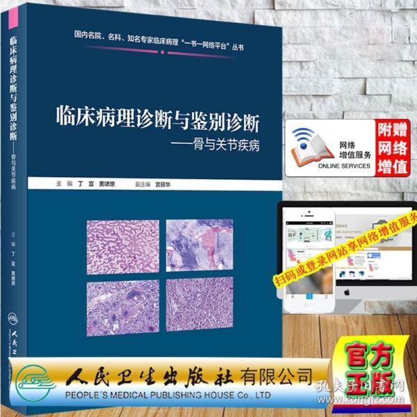 临床病理诊断与鉴别诊断骨与关节疾病(配增值)
