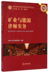 矿业与能源律师实务/律师高端业务培训授课实录系列丛书