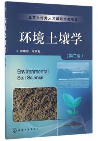 环境土壤学(第2版)