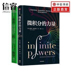 微积分的力量 救命的数学套装2册