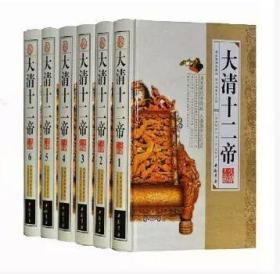 正版大清十二帝精装全6册中国历史清史皇帝全传名人传记白话文中国书店