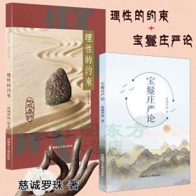 宝鬘庄严论 理性的约束 2本 慈诚罗珠 著 西藏藏文古籍出版社 慧灯之光作者新书正品全新书籍