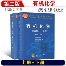 有机化学 第二版 第2版 上下册 高等教育出版社 尹冬冬 南京 华中 北京师范大学三校合编 有机化学教程 面向21世纪课程教材图书籍