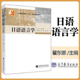 日语语言学 翟东娜 高等教育出版社 普通高等教育十五国家级规划教材 日语学概论、日语学通论、语言学基础理论、语言学专题研究