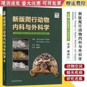 新版爬行动物内科与外科学 兽医书籍 养龟书籍 蜥蜴书籍 爬行类动物医学书籍 异宠类书籍 9787572303654