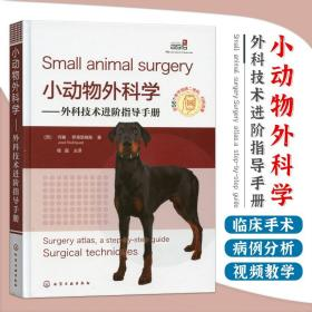 小动物外科学——外科技术进阶指导手册 宠物临床常见小动物外科手术常规外科操作方法 小动物外科手术图例 宠物医生兽医