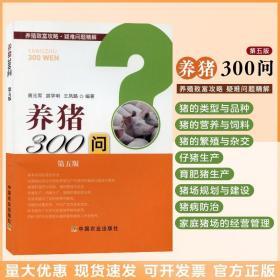 养猪300问(第五版)猪的类型与品种 猪的营养与饲料 猪的繁殖与杂交 猪场规划与建设 猪病防治及家庭猪场的经营管理书籍