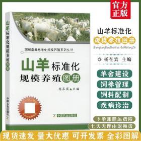 山羊标准规模养殖图册