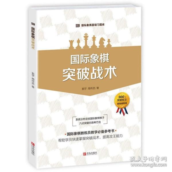 国际象棋基础习题库 国际象棋:突破战术
