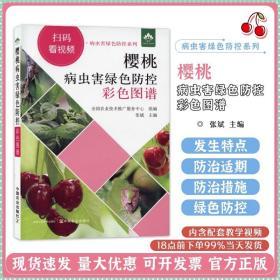 樱桃病虫害绿色防控图谱彩色图谱