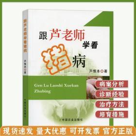 跟芦老师学看猪病 芦惟本主编 猪病防治 猪病诊疗 芦老师系列书籍 猪病书籍
