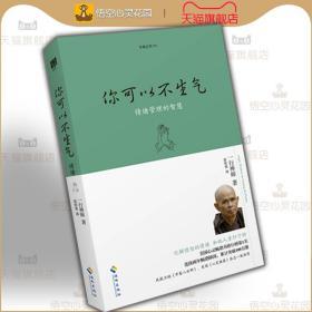 . 你可以不生气(情绪管理的智慧) 珍藏版 一行禅师写给每个人的快乐修心课 转化数千万人的愤怒情绪人生哲学智慧书 佛学书