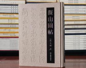 王铎书法集拟山园帖 (清)王铎书 16开精装 王铎书法的代表作 据清初拓本 凤凰出版社