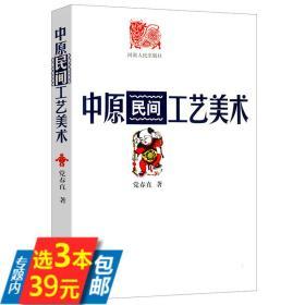 【库存尾品选】中原民间工艺美术