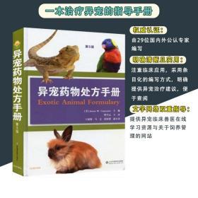 异宠药物处方手册 第5版 异宠疾病书籍 鸟病蜥蜴疾病兔病用药指南 兽医图书 宠物处方手册异类宠物疾病管理