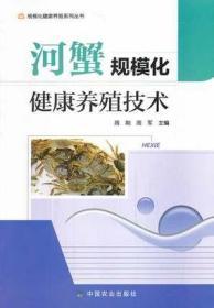 河蟹规模化健康养殖技术 (规模化健康养殖系列丛书) 周刚.周军 中国农业出版社