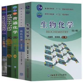 全5册 生物化学第3版 有机化学第五版 普通化学赵世铎第4版普通化学学习指导第2版定量分析简明教程 大学教材考研习题集农业高教社