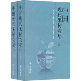中国现代果树栽培(全2册) 龙兴桂 等 专业科技 种植业 农业基础科学 中国农业出版社