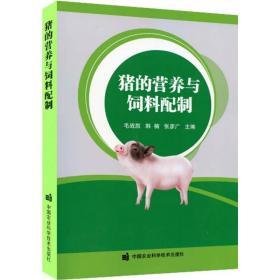 猪的营养与饲料配制 毛战胜,韩楠,张彦广 著 畜牧/养殖专业科技 中国农业科学技术出版