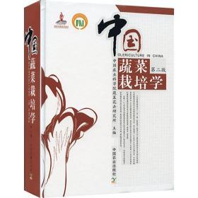 中国蔬菜栽培学(第二版)(第2版)(精装) 蔬菜花卉研究所编