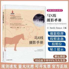 马X线摄影手册
