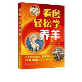 看图轻松学养羊 科学养羊技术书籍 养羊设备羊选种 选配羊繁殖配种 羔羊饲养管理 羊 生产管理羊病诊断与防治 养羊新技术