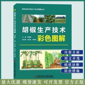 胡椒生产技术彩色图解 胡椒栽培技术
