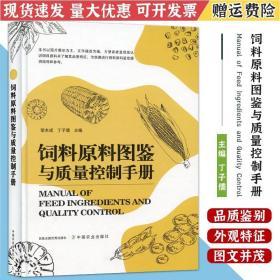 饲料原料图鉴与质量控制手册(精装) 邬本成 丁子儒主编9787109274396