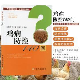 鸡病防控140问 鸡病防控基础知识 常见鸡病诊断 鸡常见疾病防治措施以及药物使用知识 养鸡场管理中国农业出版社