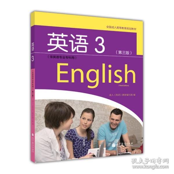 全国成人高等教育规划教材:英语3(第3版)(非英语专业专科用)