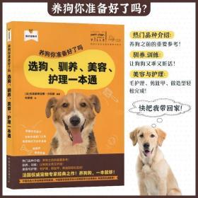 养狗你准备好了吗:选狗、驯养、美容、护理一本通