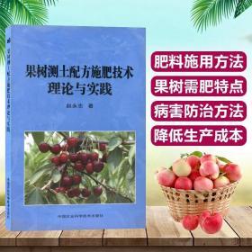 果树测土配方施肥技术理论与实践 中国农业科学技术出版社 赵永志