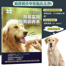 训狗有方:简易实用狗狗驯养术(我的宠物书)