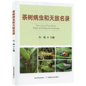 茶树病虫和天敌名录 茶树病虫害虫防控技术茶叶种植经营茶树土壤培肥病虫防治茶叶高效栽培种植技术