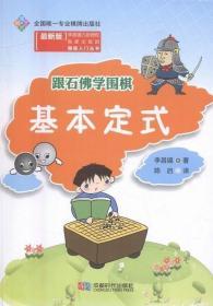 正版 跟石佛学围棋:基本定式 体育 书籍9787546416663