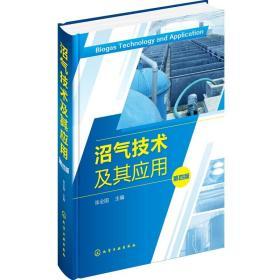 沼气技术及其应用(第四版)张全国 沼气技术原理 户用沼气池的设计 施工及运行管理书籍 沼气工程的设计与施工与运行管理书籍