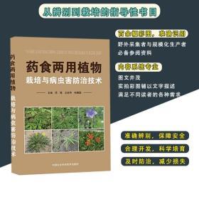 药食两用植物栽培与病虫害防治技术