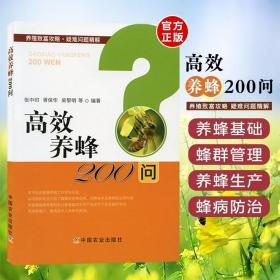 高效养蜂200问 养蜂益虫饲养蜜蜂习性 养蜂技术实践指导手册 高效养蜂课程用书