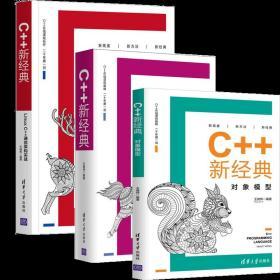 C 新经典 Linux C 通信架构实战 对象模型 王健伟 C 编程编程语言自学书籍