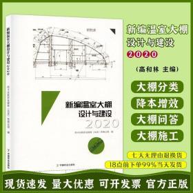 新编温室大棚设计与建设2020 9787109277731 新编 温室 大棚 设计 建设 温室设计 大棚建设 大棚设计 温室建设