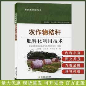 农作物秸秆肥料化利用技术 农作物秸秆肥料化利用技术模式书籍 农作物秸秆肥料管理技术 农作物施肥水肥管理书
