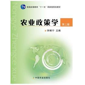 农业政策学(第二版)钟甫宁主编 中国农业出版社 9787109156180