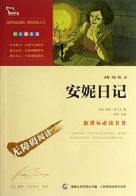 安妮日记 精美彩色插图版 正版现货 商务印书馆
