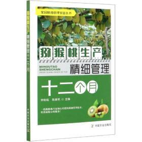 猕猴桃生产精细管理十二个月 猕猴桃种植技术书籍猕猴桃高效栽培关键技术大全猕猴桃常见品种建园种苗整形修剪病虫害防治果实采收